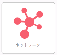 network_icon.png